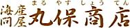 活魚問屋 丸保商店(まるやすしょうてん)